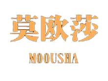 莫歐莎女裝品牌
