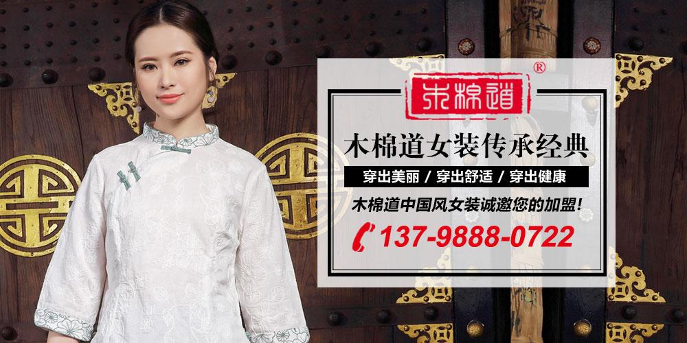 深圳市木棉道服饰有限公司