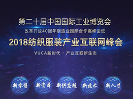 VUCA新时代,产业互联新生态——2018纺织服装产业互联网峰会