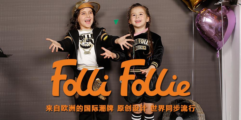 芙丽芙丽 follifollie