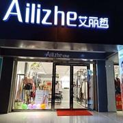 艾丽哲女装金秋时节喜迎多店齐绽放,更多精美店铺即将优雅启幕!