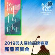 劳夫罗伦男装2019春夏新品鉴赏会邀请函