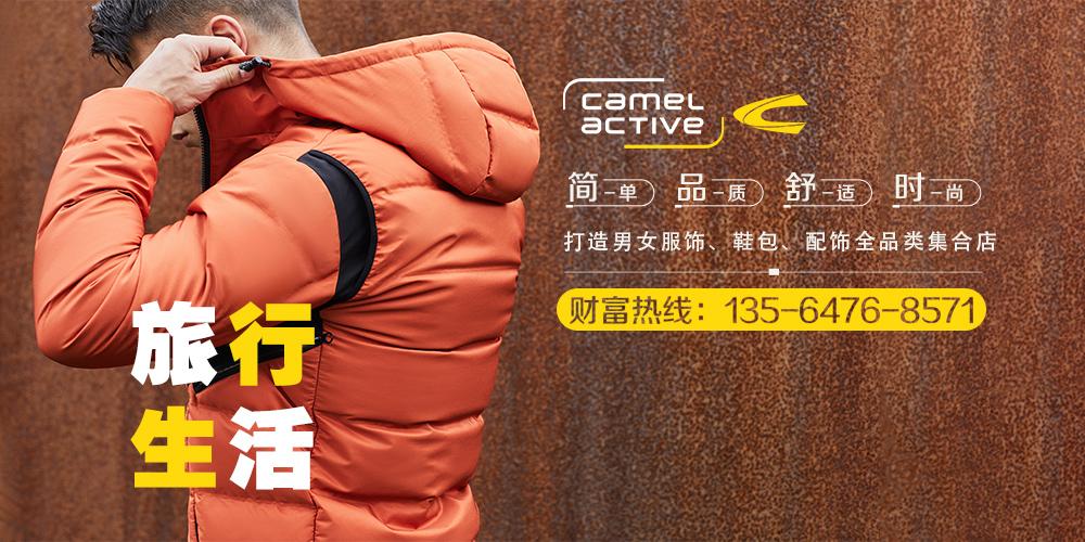 camel active形象图片