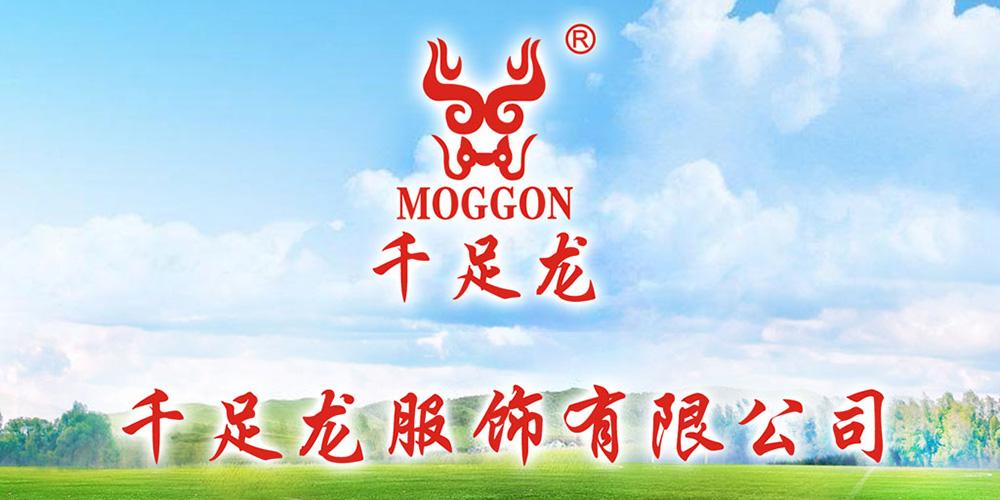 千足龙 MOGGON