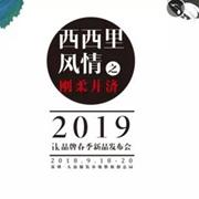 2019ik品牌春季新品发布会诚邀您的莅临!