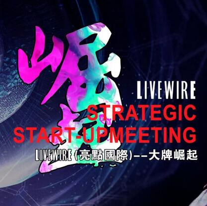 ONEONLY旗下LIVE WIRE(亮点国际)--大牌崛起   金九银十,九月58店火爆开业!