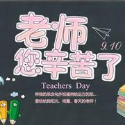铅笔俱乐部 与您相约最美教师节!