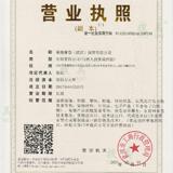 美搜青春(武汉)商贸有限公司企业档案