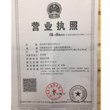 杭州易川服饰有限公司企业档案