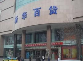 新华百货关于物美控股集团有限公司要约收购公司股份结果暨复牌的公告