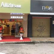 热烈祝贺艾丽哲广西曾先生新店9月8号盛大开业!