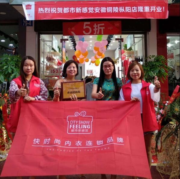 热烈祝贺安徽安庆阮老板都市新感觉内衣店9月8日盛大开业!