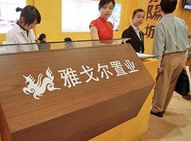"""雅戈尔出售中信股份部分资产 170亿投资致利润""""滑铁卢"""""""