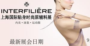 上海国际贴身时尚原辅料展