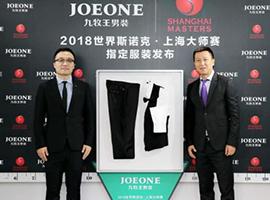 九牧王发布2018世界斯诺克·上海大师赛指定服装