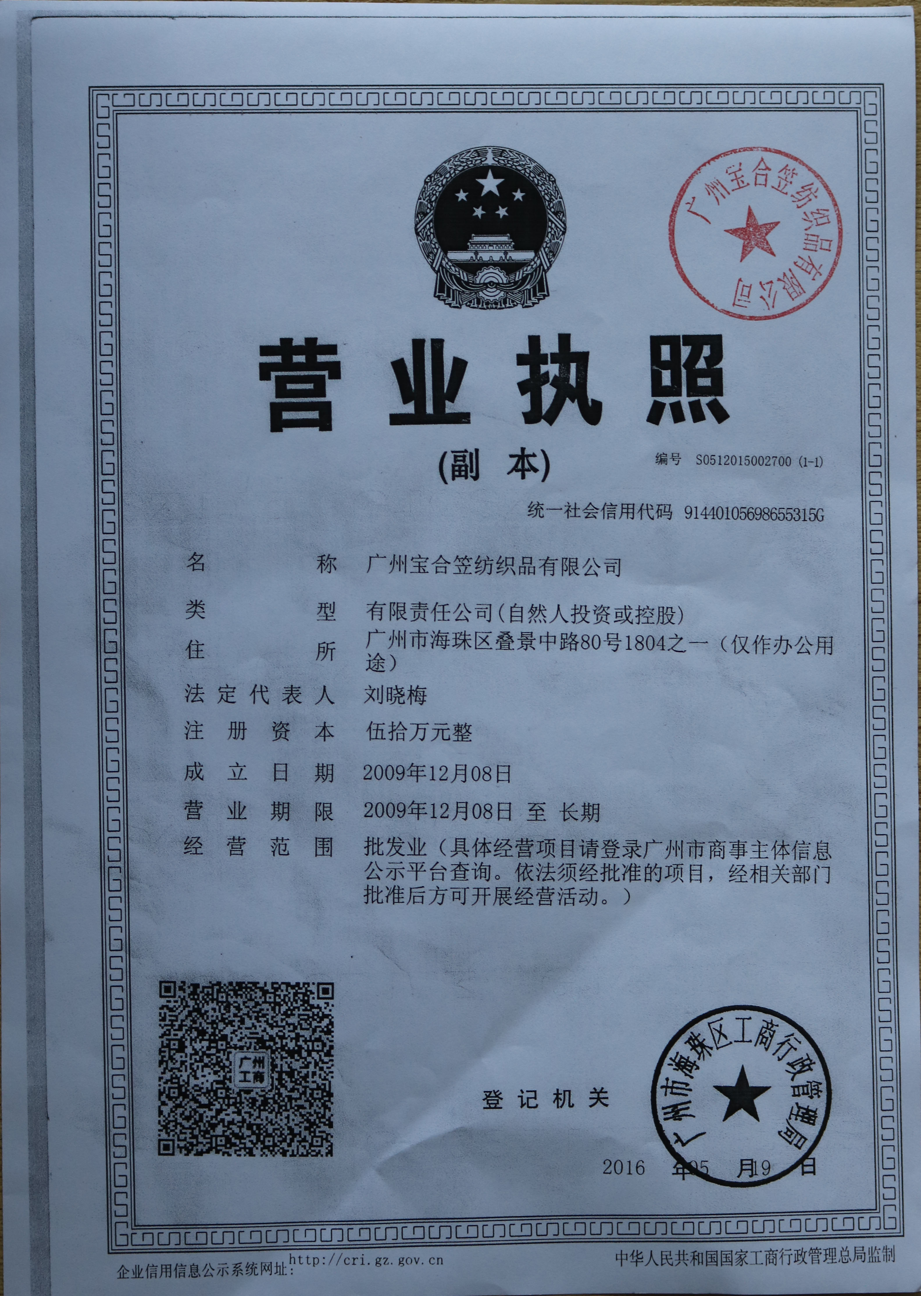 广州宝合笠纺织品有限公司?#31520;档?#26696;
