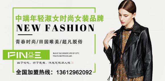 联营加盟开店就选凡恩品牌女装 给你更多扶持!