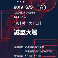 JPE男装【风林火山】2019春装新品发布会邀您莅临鉴赏!