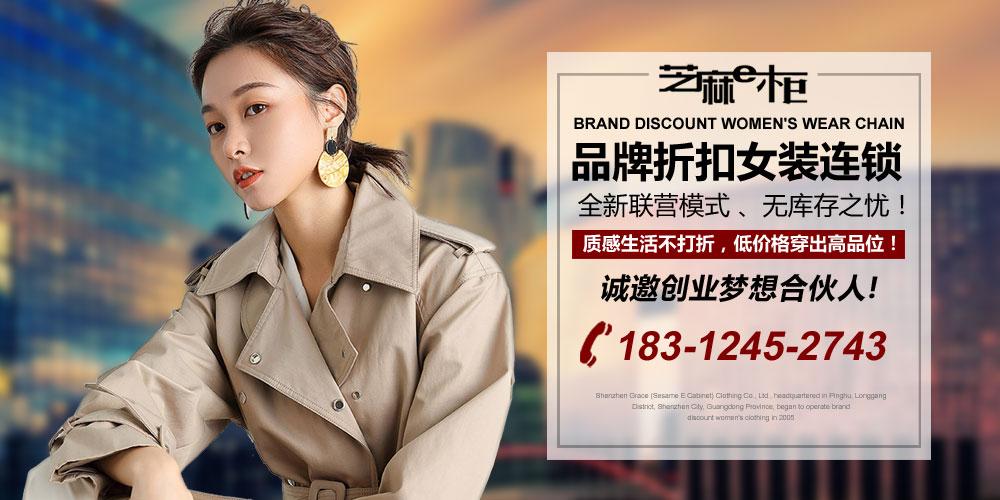 深圳市格蕾斯(芝麻e柜)有限公司