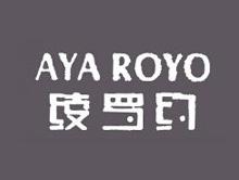 绫罗约AYA ROYO