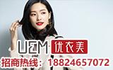 优衣美中少淑欧韩女装诚邀联营0库存合作!