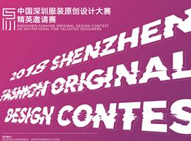 2018中国深圳服装原创设计大赛-精英邀请赛入围揭晓!