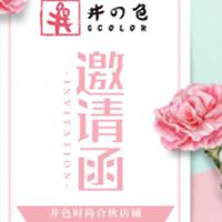 井色Gcolor时尚合伙店铺投资收益分享酒会邀请函