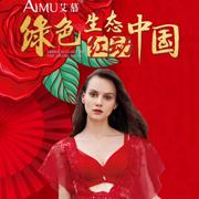 艾慕这些红色内衣,美的让人心醉!