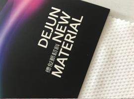 上海国际贴身时尚原辅料展|浙江德俊新材料有限公司将亮相