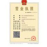 温州九恒贸易有限公司企业档案