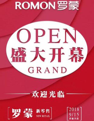 罗蒙新零售湖北黄冈黄州购物广场店盛大开业