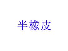杭州金衣紫服饰有限公司