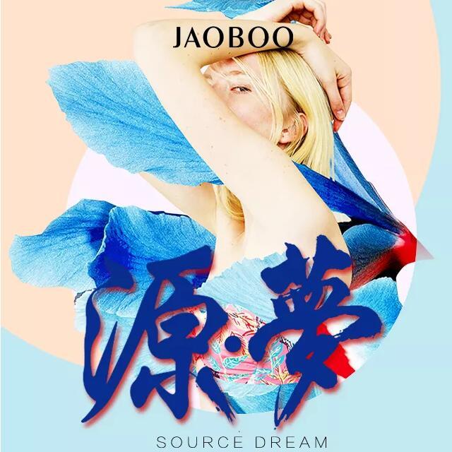 JAOBOO|乔帛2019《源梦》春夏新品发布会暨订货会