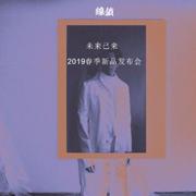 文艺轻潮线锁男装2019春季新品发布会会邀请函