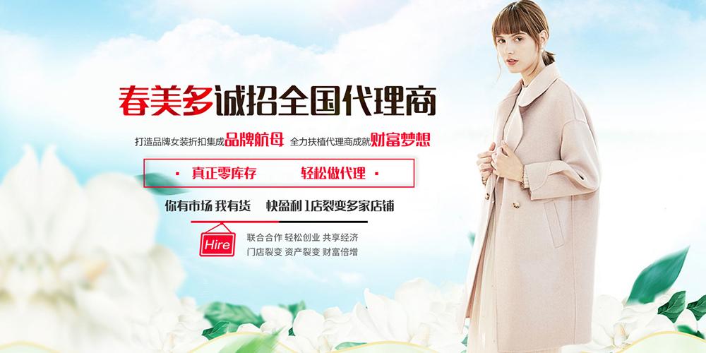 杭州春美多女装有限公司