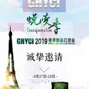 """香港GHYCI 2019年""""蜕变季""""春季新品发布会诚邀您的莅临!"""