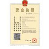 浙江英其尔针织有限公司企业档案