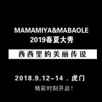 MAMAMIYA&MABAOLE 2019 春夏新品发布会圆满成功!