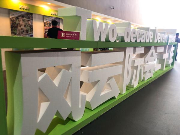中国绍兴柯桥国际纺织品博览会