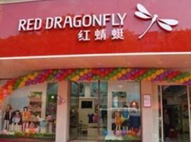 红蜻蜓不好好卖鞋却来做证券了?