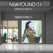 恭喜纽方NEWFOUND女装成都新都店即将盛大开业!