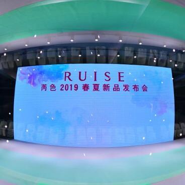 恭喜芮色女装2019春夏新品发布会圆满落幕!