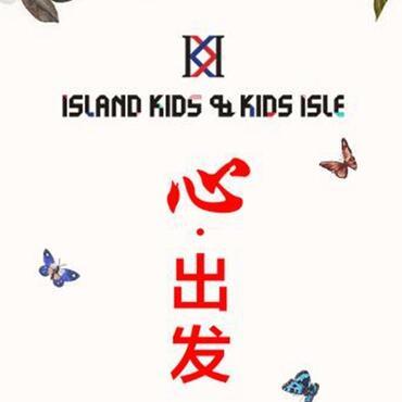IKKI 2019春夏新品品鉴会将于10月11日开幕,诚邀你的莅临!
