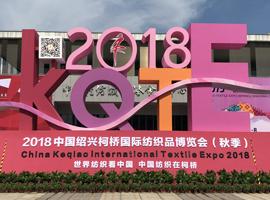 20年风华正茂 2018中国绍兴柯桥国际纺织品博览会启幕