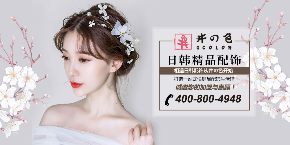井色时尚服饰(深圳)有限公司