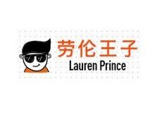 劳伦王子lauren prince
