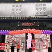 热烈庆祝100%女人携手浙江嘉兴刘老板当天开业业绩突破25217元