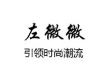 苏州安佐服饰有限公司