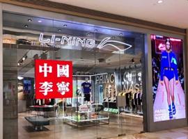 李宁28年兴衰之路:从崛起到连亏 最终品牌重塑