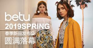 betu百图女装fashion2019春新品发布圆满成功